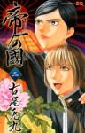 帝一の國 2 [Teiichi no Kuni 2] - 古屋兎丸, Usamaru Furuya