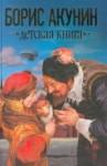 Детская книга - Boris Akunin