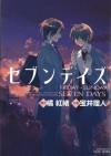 セブンデイズ Friday → Sunday / Seven Days - Venio Tachibana, 宝井 理人, Rihito Takarai