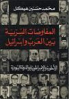 الأسطورة والإمبراطورية والدولة اليهودية - محمد حسنين هيكل