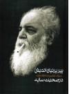 پیر پرنیاناندیش - هوشنگ ابتهاج, میلاد عظیمی, عاطفه طیّه