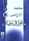 عاشوا في حياتي - أنيس منصور