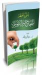 أفق أخضر للنجاح والإنجاز - عبد الكريم بكار