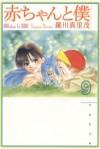 赤ちゃんと僕 9 (白泉社文庫) (Japanese Edition) - Marimo Ragawa