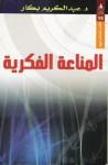 المناعة الفكرية - عبد الكريم بكار