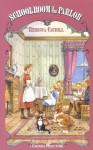 Schoolroom in the Parlor - Rebecca Caudill, Decie Merwin
