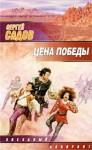 Цена победы - Сергей Садов