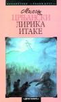 Lirika Itake i kometari - Miloš Crnjanski