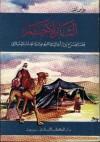 الثائر الأحمر - علي أحمد باكثير