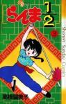 らんま½ 3 - Rumiko Takahashi