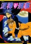 泥棒と刑事 - Kaname Itsuki