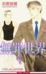 無罪世界 - Narise Konohara, Fumi Yoshinaga