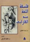 فلسفة اللغة عند الفارابي - زينب عفيفي, عاطف العراقي