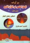 من آيات الإعجاز العلمي في القرآن الكريم #1 - زغلول النجار