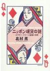 ニッポン硬貨の謎 [Nippon Kōka no Nazo] - Kaoru Kitamura, 北村 薫