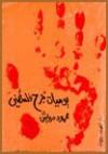 يوميات جرح فلسطيني - Mahmoud Darwish, محمود درويش