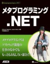 メタプログラミング.NET (アスキー書籍) (Japanese Edition) - Kevin Hazzard, Jason Bock, 長尾 高弘