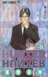 ハンター×ハンター (16) - Yoshihiro Togashi