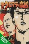 Cromartie High School, Volume 12 - Eiji Nonaka