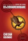 Възпламеняване (Игрите на глада, #2) - Деница Райкова, Сюзан Колинс, Suzanne Collins