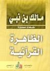 الظاهرة القرآنية - مالك بن نبي, Malek Bennabi