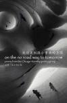 On the No Road Way to Tomorrow - Jan Botiglieri, Larry Janowski, Wayne Allen Jones, Lauren Levato, Charlie Newman, Deborah Rosen, Steven Schroeder, Nina Corwin, Larry O. Dean, Paul Friedrich, Liang Huichun, Li Sen, Long Xiaoying, Maureen Flannery, Christopher Gallinari