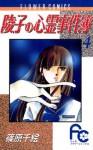 陵子の心霊事件簿(4) (フラワーコミックス) (Japanese Edition) - Chie Shinohara