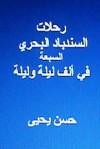 Rihlaat Al Sindibad Al Bahri Al Sab'ah: Fi Alf Laylah Wa Laylah - Hasan Yahya