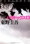 パラドックス13 [Paradokkusu 13] (単行本) - Keigo Higashino