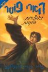 הארי פוטר ואוצרות המוות - Gili Bar-hillel, J.K. Rowling