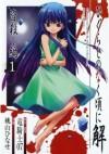 ひぐらしのなく頃に解 皆殺し編 1 - Ryukishi07, 桃山 ひなせ, Hinase Momoyama