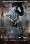Κουρδιστός άγγελος (Δαιμονικές Μηχανές, #1) - Πηνελόπη Τριάδα, Cassandra Clare