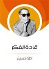 قادة الفكر - طه حسين