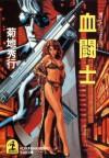 血 闘 士 (光文社文庫) (Japanese Edition) - 菊地 秀行