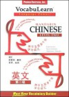 Vocabulearn: Chinese/English Level 2 - Penton Overseas Inc., Penton Overseas Inc.