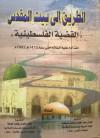 الطريق إلى بيت المقدس - جمال عبد الهادي, وفاء رفعت جمعة