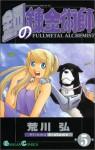 鋼の錬金術師 5 (Fullmetal Alchemist 5) - Hiromu Arakawa
