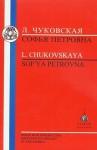 Sof'ya Petrovna (Russian Texts) - Lydia Chukovskaya