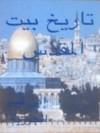 تاريخ بيت المقدس - ابن قيم الجوزية