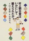 Murakami Asahidō wa ikanishite kitaerareta ka - Haruki Murakami, 安西 水丸, 村上 春樹