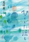 ひとがた流し [Hitogata Nagashi] - Kaoru Kitamura, 北村 薫