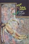 آخرین وسوسه مسیح - Nikos Kazantzakis, صالح حسینی