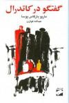 گفتگو در كاتدرال - Mario Vargas Llosa, عبدالله کوثری