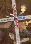 レンタルマギカ―吸血鬼VS魔法使い! [Vampires V.S. Magicians!] (Rental Magica, #10) - Makoto Sanda, pako