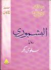 البشموري - سلوى بكر, Salwa Bakr