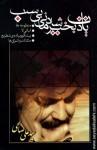 یادت بخیر شادمانی بیسبب - سید علی صالحی