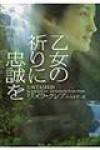 乙女の祈りに忠誠を - Pamela Clare, パメラ・クレア, 中井京子