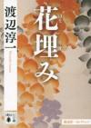 花埋み [Hanauzumi] - Jun'ichi Watanabe
