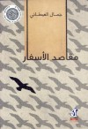 مقاصد الأسفار - جمال الغيطاني