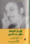 الأعمال الكاملة 8- أقول لكم عن الأدب - صلاح عبد الصبور